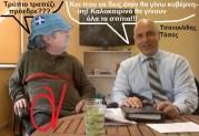 """Πόσα κόμματα είναι μέσα στους """"Ανεξάρτητους Έλληνες"""" ???"""