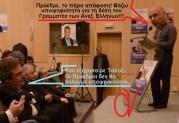 Ο πρόεδρος του «Ελληνικού Οράματος» ανακοίνωσε την υποψηφιότητά του, για τη θέση του Γραμματέα των Ανεξάρτητων Ελλήνων!!!