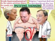 ΤΑΦΟΠΛΑΚΑ ΔΝΤ και ΕΚΤ ΣΤΗΝ ΑΠΑΤΗ ΤΟΥ ΠΡΩΤΟΓΕΝΟΥΣ ΠΛΕΟΝΑΣΜΑΤΟΣ!!!