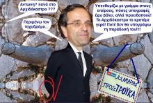Ξανά στο Αρχιδόκαστρο ο Σαμαράς-ΜΠΕΝάκης, για να ταχυδρομήσει το γράμμα με τις ανένδοτες δεσμεύσεις του προς τους τροϊκάνους!!!
