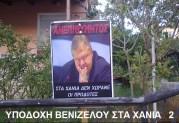 ΑΝΕΠΙΘΥΜΗΤΟΣ ο διεφθαρμένος αντισυνταγματολόγος ΜΠΕΝιζέλος στα Χανιά!!!