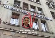 Και ο ανίκανος Κωστής Χατζηδάκης, παραίτησε τον Γεν. Γραμματέα του Υπουργείου Ανάπτυξης, Σπύρο Ευσταθόπουλο.