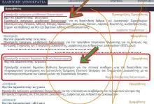 Σκάνδαλο διαγωνισμού «ανάθεσης διασύνδεσης 12 Διοικητικών Πρωτοδικείων και Εφετείων» στο υπουργείο πρώην δικαιοσύνης και νυν καταπάτησης των ανθρωπίνων δικαιωμάτων — Πιράνχας παντού