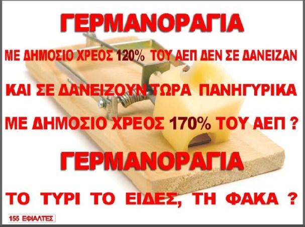 ΦΑΚΑ -ΓΕΡΜΑΝΟΡΑΓΙΑΣ