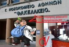 Νέα νομιμοποίηση της διαφθοράς και του ξεπουλήματος στα δημόσια νοσοκομεία!!!