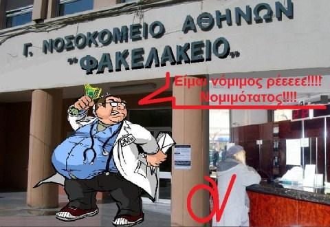 ΦΑΚΕΛΑΚΙ -ΝΟΣΟΚΟΜΕΙΟ 1