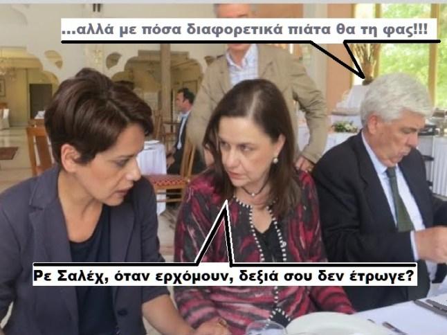ΦΑΡΜΑ ΠΑΣΟΚ 2