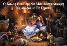 Καλά Χριστούγεννα Για Όλους Μας