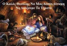 ΟΝΕΙΡΟ ΧΡΙΣΤΟΥΓΕΝΝΙΑΤΙΚΟ