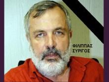 Έφυγε ο Φ. ΣΥΡΙΓΟΣ — Τα έβαλε ακόμα και με τον διεθνή σιωνισμό, τον σύγχρονο νεοναζισμό!!!