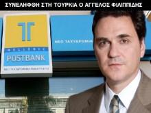 Συνελήφθη ο Άγγελος Φιλιππίδης για Ταχυδρομικό Ταμιευτήριο….