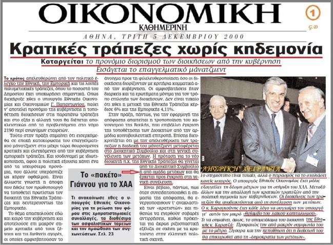 ΦΟΥΣΚΑ ΧΡΗΜΑΤΙΣΤΗΡΙΟΥ 2 -ΤΡΑΠΕΖΕΣ