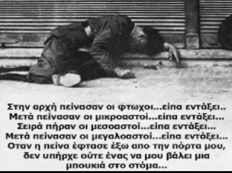ΦΤΩΧΕΙΑ -ΠΕΙΝΑ -ΘΑΝΑΤΟΣ