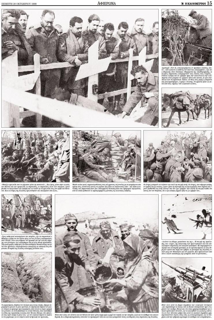 ΦΩΤΟΓΡΑΦΙΕΣ ΑΠΟ ΤΟ ΜΕΤΩΠΟ ΤΟΥ 1940 Β