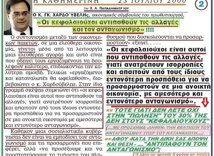 ΧΑΕΔΟΥΒΕΛΗΣ -ΔΗΛΩΣΕΙΣ 2000 ΓΙΑ ΚΕΦΑΛΑΙΟΥΧΟΥΣ