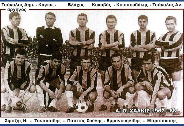 ΧΑΛΚΙΣ ΑΟ 1967-1968