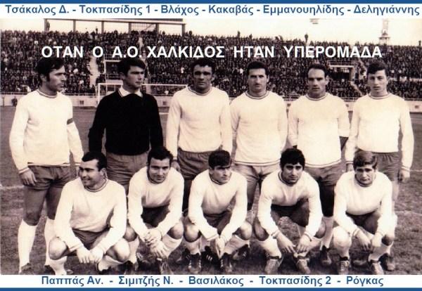 ΧΑΛΚΙΣ ΑΟ 1968-1969