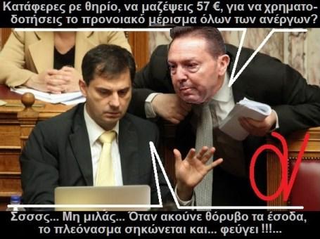 ΧΑΡΗΣ ΘΕΟΧΑΡΗΣ ΓΓ ΕΣΟΔΩΝ 2