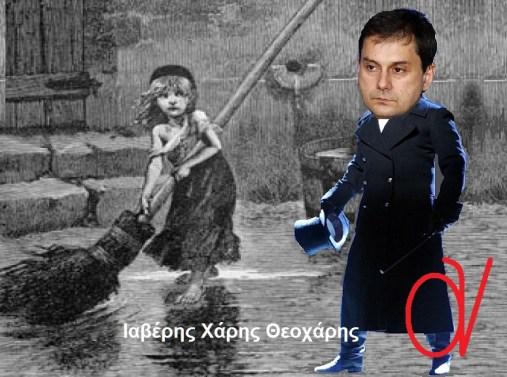 ΧΑΡΗΣ ΘΕΟΧΑΡΗΣ ΙΑΒΕΡΗΣ
