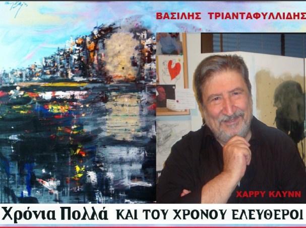 ΧΑΡΡΥ ΚΛΥΝΝ -ΒΑΣΙΛΗΣ ΤΡΙΑΝΤΑΦΥΛΛΙΔΗΣ -ΕΥΧΕΣ 1