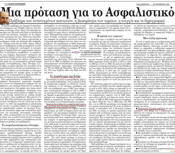 ΧΑΤΖΗΔΑΚΗΣ -ΑΣΦΑΛΙΣΤΙΚΟ ΧΙΛΗΣ 1