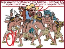 Ο κλεπτοκράτης Kώστας Χατζηδάκης, το ξεσκισμένο από ληστές τραπεζίτες Ασφαλιστικό και το ….παράδειγμα της Χιλής!!!