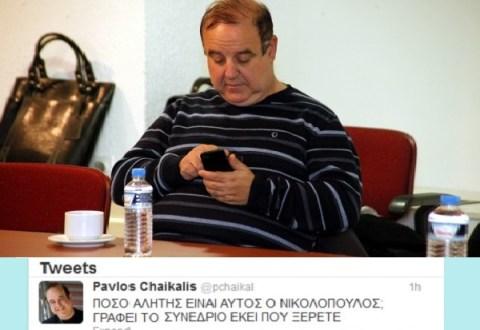ΧΑΪΚΑΛΗΣ vs ΝΙΚΟΛΟΠΟΥΛΟΥ