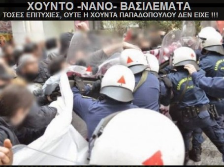 ΧΟΥΝΤΙΚΕΣ ΕΠΙΤΥΧΙΕΣ ΣΑΜΑΡΑ-ΜΠΕΝΑΚΗ 1