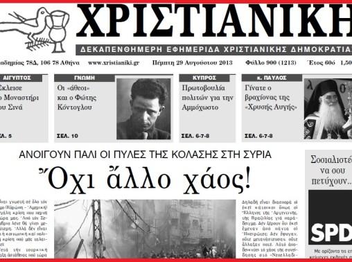 ΧΡΙΣΤΙΑΝΙΚΗ -ΕΦΗΜΕΡΙΔΑ