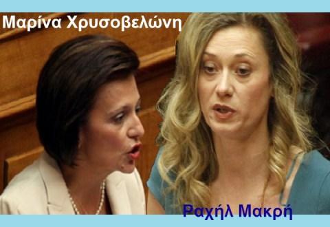 ΧΡΥΣΟΒΕΛΩΝΗ vs ΜΑΚΡΗ
