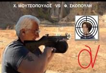 Ο ομότιμος Χ. Μουτσόπουλος βιάζεται να ανατρέψει τη κυβέρνηση, στην οποία συμμετέχει η σύζυγός του Φ. Σκοπούλη???