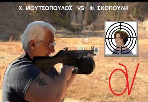 Χ  ΜΟΥΤΣΟΠΟΥΛΟΣ  VS  Φ  ΣΚΟΠΟΥΛΗ