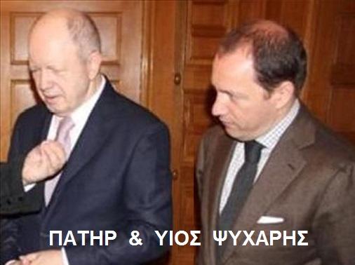 ΨΥΧΑΡΗΣ -ΠΑΤΗΡ & ΥΙΟΣ