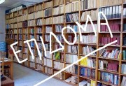 ΤΕΡΑΣΤΙΑ φοροτεχνική και οικονομολογική ηλιθιότητα Γ. Σουρνάρα και Χ. Θεοχάρη με το επίδομα βιβλιοθήκης των αχόρταγων δικαστών.