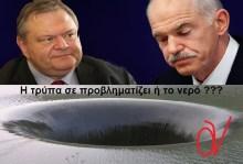 """Μια τρύπα στο νερό η ΓκαΓκάδικη """"επιτυχία"""" των Βρυξελλών!!! Πήγαν για να σώσουν τις τράπεζες!!!"""