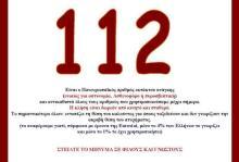 Πανευρωπαϊκός Αριθμός 112 Έκτακτης Ανάγκης – SOS