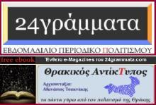 24γράμματα και Θρακικός ΑντίκΤυπος: Δύο Εστίες Δωρεάν Προσφοράς Γνώσης με Άρωμα Ελλάδα και όχι μόνο.