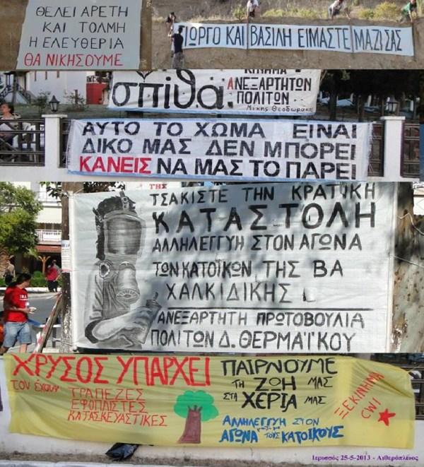 25-5-2013 ΙΕΡΙΣΣΟΣ 2