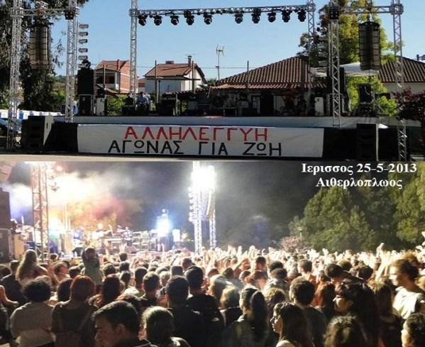 25-5-2013 ΙΕΡΙΣΣΟΣ 6