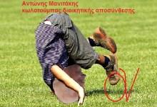 Αντώνης Μανιτάκης – ΔΗΜΑΡ: Ο άξιος νέος καραγκιοζοκωλοτούμπας και φασίστας διοικητικής απορρύθμισης και διάλυσης.