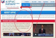 Σχετικά με το εβραϊκό λόμπι της Αμερικής AIPAC
