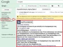 ΠΡΟΣΟΧΗ: ΕΠΙΚΙΝΔΥΝΟ E-MAIL ΜΕ ΠΑΓΙΔΕΥΜΕΝΗ ΕΙΚΟΝΑ ΔΗΘΕΝ ΜΗΝΥΜΑΤΟΣ ΤΗΣ ALPHA BANK