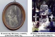 Μελένια: «Η προγιαγιά μου, ο Κολοκοτρώνης και οι Αρβανίτες…….»