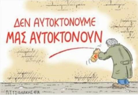 AYTOKKTONIA