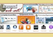 Η παρουσίαση του προγράμματος SobiPro στη Joomla Day 2012, από τον Αθανάσιο – Αιμίλιο Αρβανίτη και στο Anasazi Web Art