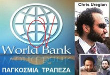 Άνθρωπος της Παγκόσμιας Τράπεζας ο Chris J. Uregian — Μεταξύ τους, μαζί τα τρώνε!!!