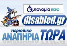 Ενημέρωση από Disabled.GR και το περιοδικό Αυτονομία (ΑΝΑΠΗΡΙΑ ΤΩΡΑ)