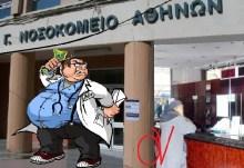 Φάρμακα καρκινοπαθών και η εκμετάλλευση νοσοκομείων και ασφαλιστικών ταμείων, από εγκάθετους γιατρούς…