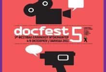 5ο φεστιβάλ ελληνικού ντοκιμαντέρ – Docfest.