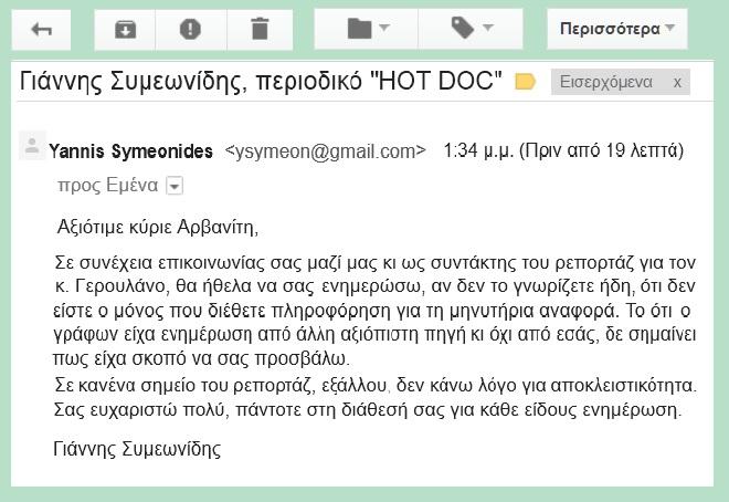HOT DOG -ΑΠΑΝΤΗΣΗ